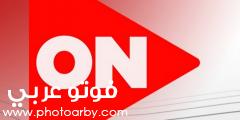 تردد قناة on الجديدة علي النايل سات