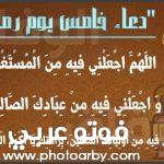 دعاء اليوم الخامس من شهر رمضان 2021