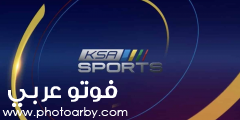 تردد قنوات السعودية الرياضية الجديدة 2021