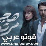 مواعيد عرض مسلسل هجمة مرتدة في رمضان 2021