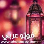 دعاء اليوم السادس والعشرين من رمضان دعاء 26 رمضان 2021