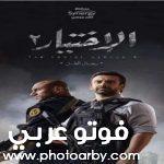 مواعيد مسلسل الأختيار 2 في رمضان 2021