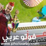 مواعيد برنامج رامز عقله طار في رمضان 2021
