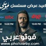 مواعيد عرض مسلسل موسي علي قناة Dmc في رمضان