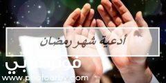 دعاء اليوم السابع عشر من رمضان 2021 دعاء 17 رمضان
