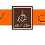 حلويات المملكة المشهورة في الرياض