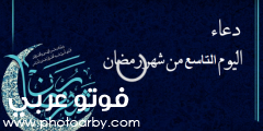دعاء اليوم التاسع من رمضان 2021 دعاء 9 رمضان