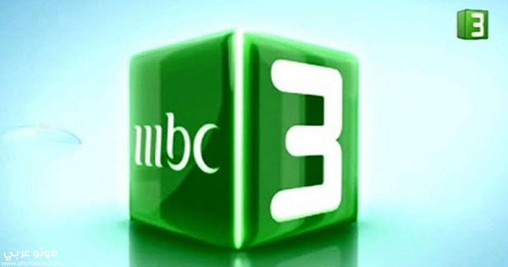 تردد قناة mbc علي النايل سات الجديدة