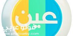 تردد قناة العين 2021 أخر تحديث علي النايل سات